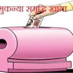 What You Should Know On Sukanya Samriddhi Yojana